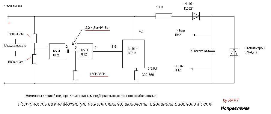 http://ravt.narod.ru/Adapter.